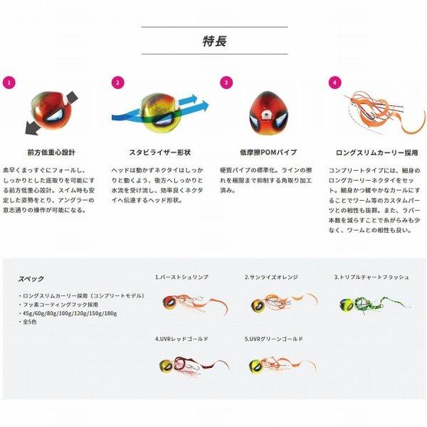 画像2: ハヤブサ 無双真鯛 フリースライドSFヘッド 45g コンプリートモデル 日本メーカー タイラバ 鯛ラバ 鯛カブラ SE172