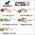 ハヤブサ 無双真鯛 フリースライドSFヘッド 45g コンプリートモデル  タイラバ 鯛ラバ 鯛カブラ SE172