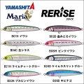 (25%引) ヤマシタ マリア リライズ SS 130 55g スローシンキング 日本メーカー 青物 大物 海外向き シーバス ソルトルアー ミノー ヤマリア YAMARIA YAMASHITA