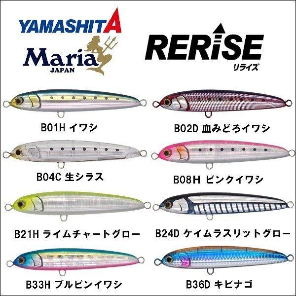 画像1: (25%引) ヤマシタ マリア リライズ SS 130 55g スローシンキング 青物 大物 海外向き シーバス ソルトルアー ミノー ヤマリア YAMARIA YAMASHITA