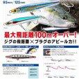 画像3: DUEL ハードコア モンスターショット S 125 60g デュエル ヨーヅリ 日本メーカー シンキングペンシル シーバス ソルトミノー ルアー F1197 (3)