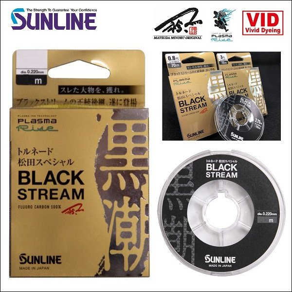 画像1: サンライントルネード 松田スペシャル ブラックストリーム 0.8号〜3号 70m 国産 日本製 磯 グレ メジナ フロロカーボン ライン