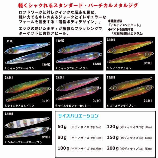 画像2: ハヤブサ ジャックアイ エアジャーク 120g 日本メーカー ジギング メタルジグ ルアー FS431