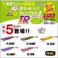 画像1: DUEL EZ-Q フィンプラス TR ラトル 3.0号 25g 追加カラー デュエル ヨーヅリ イージーQ パタパタ エギングルアー ティップラン A1744 (1)