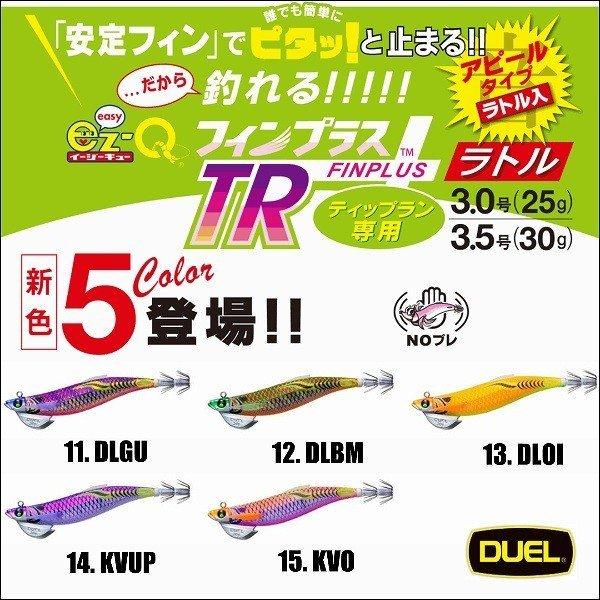 画像1: DUEL EZ-Q フィンプラス TR ラトル 3.0号 25g 追加カラー デュエル ヨーヅリ イージーQ パタパタ エギングルアー ティップラン A1744