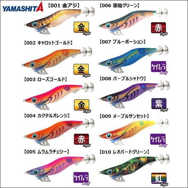 画像1: (33%引) ヤマシタ エギ王K 3.0号 S シャロー ヤマリア YAMARIA YAMASHITA エギングルアー 餌木