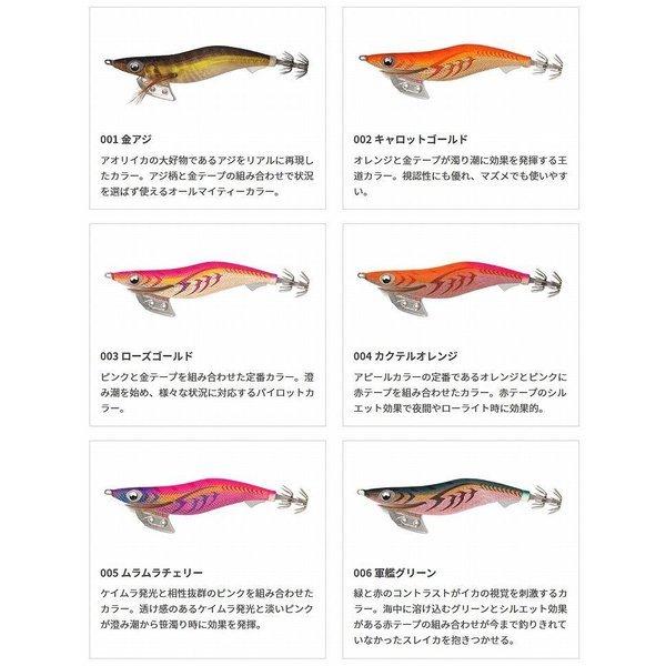 画像2: (33%引) ヤマシタ エギ王K 3.0号 S シャロー ヤマリア YAMARIA YAMASHITA エギングルアー 餌木