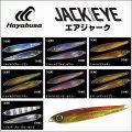 ハヤブサ ジャックアイ エアジャーク 200g 日本メーカー ジギング メタルジグ ルアー FS431