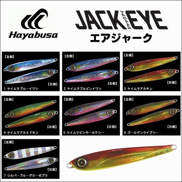 画像1: ハヤブサ ジャックアイ エアジャーク 120g 日本メーカー ジギング メタルジグ ルアー FS431
