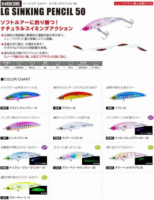 画像2: DUEL ハードコア LG シンキングペンシル S 50mm 4g デュエル ヨーヅリ ソルトミノー ルアー ライトゲーム シーバス F1201
