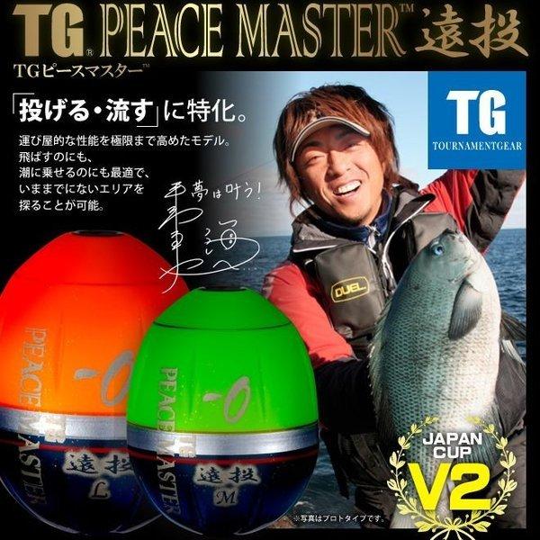 画像1: DUEL TG ピースマスター 遠投 L シャイニングオレンジ ピースグリーン ウキ デュエル ヨーズリ