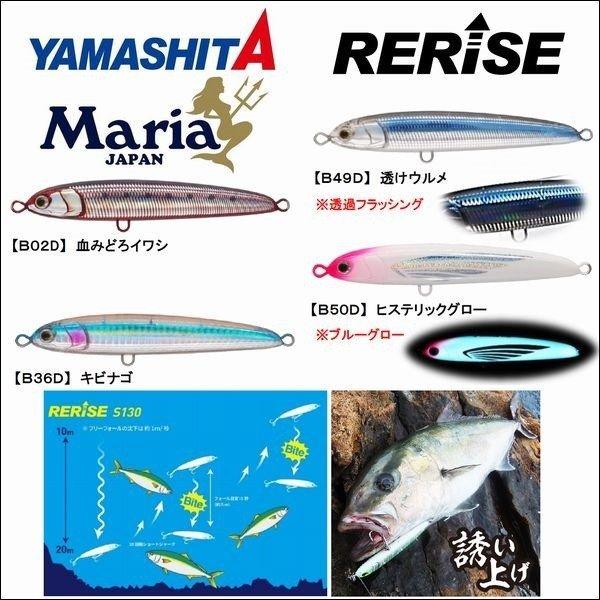 画像3: 【25%引】ヤマシタ マリア リライズ S 130 70g ヤマリア YAMARIA YAMASHITA 青物 大物 海外向き ソルトルアー