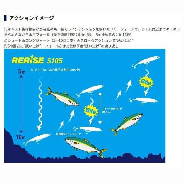 画像3: (25%引) ヤマシタ マリア リライズ S 105 40g ヤマリア YAMARIA YAMASHITA 青物 大物 海外向き シーバス ソルトルアー 2020年 追加サイズ 新商品