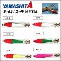 【33%引】ヤマシタ おっぱいスッテ METAL 12号 メタル スッテ 一つスッテ エギスッテ イカメタルゲーム ヤマリア YAMARIA YAMASHITA
