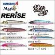 画像1: (25%引) ヤマシタ マリア リライズ S 105 40g ヤマリア YAMARIA YAMASHITA 青物 大物 海外向き シーバス ソルトルアー 2020年 追加サイズ 新商品 (1)