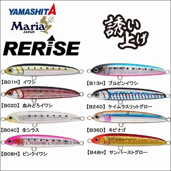 画像1: (25%引) ヤマシタ マリア リライズ S 105 40g ヤマリア YAMARIA YAMASHITA 青物 大物 海外向き シーバス ソルトルアー 2020年 追加サイズ 新商品