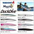 (25%引) マリア ダックダイブ F 190 60g ヒラマサ 青物 大物 海外向き ソルトルアー スリムポッパー ヤマリア ヤマシタ YAMARIA YAMASHITA