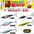 画像1: DUEL ヨーヅリ タコやん 船スッテ M 2020年 新色 追加カラー ラトル入りタコスッテ タコエギ タコ掛け タコ釣り E1361 (1)