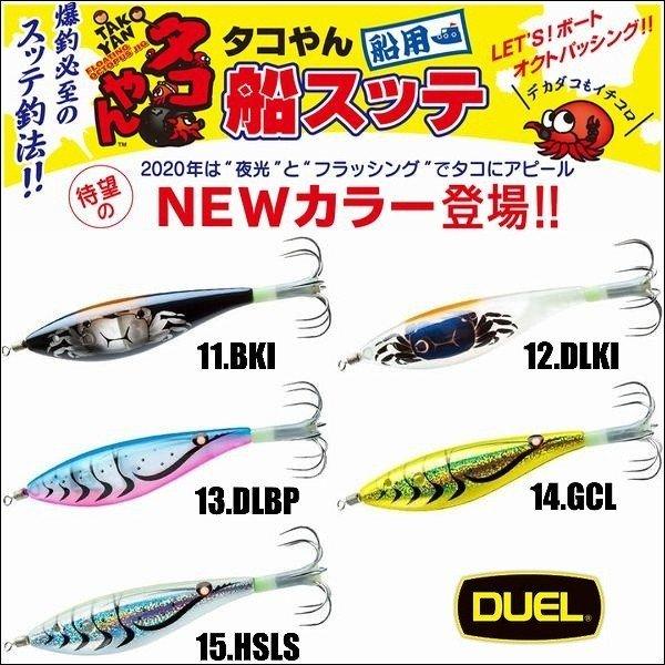 画像1: DUEL ヨーヅリ タコやん 船スッテ M 2020年 新色 追加カラー ラトル入りタコスッテ タコエギ タコ掛け タコ釣り E1361