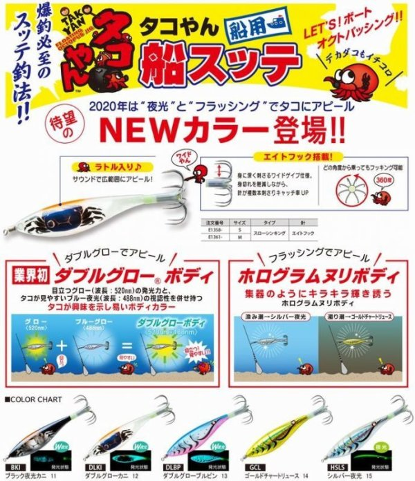 画像2: DUEL ヨーヅリ タコやん 船スッテ M 2020年 新色 追加カラー ラトル入りタコスッテ タコエギ タコ掛け タコ釣り E1361