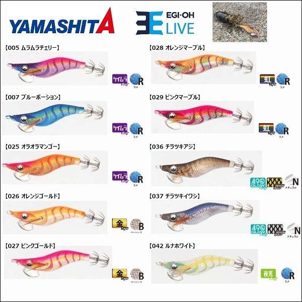 画像1: (33%引) ヤマシタ エギ王 LIVE ライブ 2.0号 6.5g エギングルアー 餌木 スッテ イカメタル ゲームヤマリア YAMARIA YAMASHITA