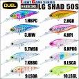 画像1: DUEL ハードコア LG シャッド S 50mm 4.5g デュエル ヨーヅリ ソルトミノー ルアー ライトゲーム シーバス F1204 (1)