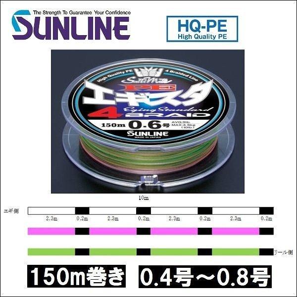 画像1: サンライン PE エギスタ 4本組 0.4号 0.5号 0.6号 0.8号 150m 3色分け ソルティメイト 国産 日本製 道糸 エギング ルアー PEライン