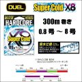 DUEL ハードコア スーパーコールド X8 0.8号 1号 1.2号 1.5号 2号 2.5号 3号 4号 5号 6号 8号 300m 5色分け デュエル Super Cold 日本製 国産 8本組PEライン