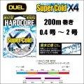 DUEL ハードコア スーパーコールド X4 0.4号 0.6号 0.8号 1号 1.2号 1.5号 2号 200m 5色分け デュエル ヨーヅリ Super Cold 日本製 国産PEライン