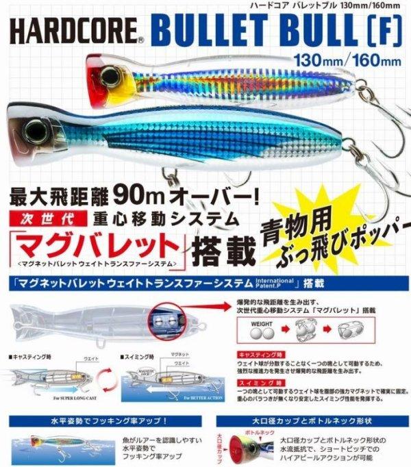 画像3: DUEL ハードコア バレットブル F160 80g シーバス ヒラマサ 青物 大物 海外向き ポッパー ソルトルアー ミノー F1206 デュエル ヨーヅリ