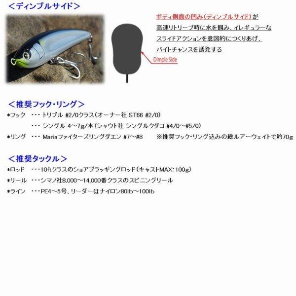 画像4: (25%引)マリア レガート F190 60g ヒラマサ 青物 大物 海外向き シーバス ソルトルアー ミノー LEGATO ヤマリア ヤマシタ