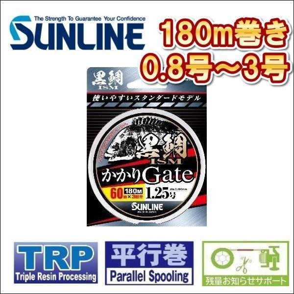 画像1: サンライン 黒鯛ISM かかりGate ゲート 0.8号 1号 1.25号 1.5号 1.75号 2号 2.5号 3号 180m フロロカーボン 道糸 ハリス 磯用 日本製 国産ライン
