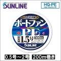 サンライン アジーロ ボートファンPE×8 0.5号 0.6号 0.8号 1号 1.2号 1.5号 2号 200m巻き 5色分け 国産 日本製x8本組PEライン
