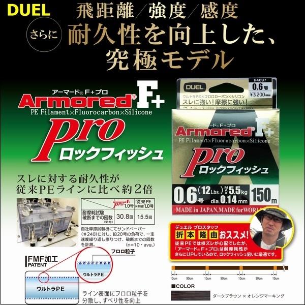 �F+��0_デュエルヨーズリArmoredF+ProアーマードF+プロロックフィッシュ